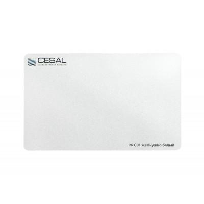 Рейка Cesal S150, 3-4 м жемчужно-белая Профи
