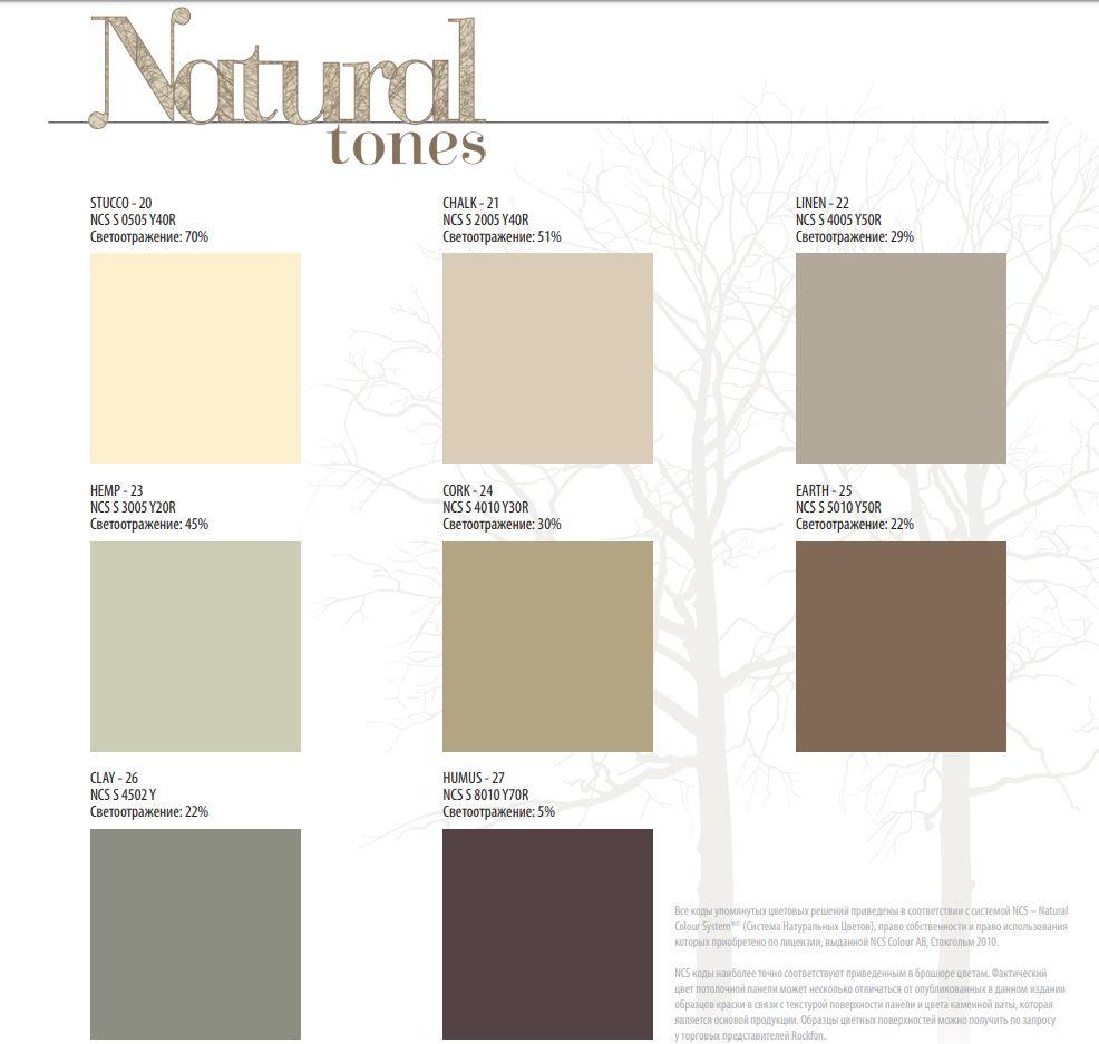 Rockfon Color-all Natural tones